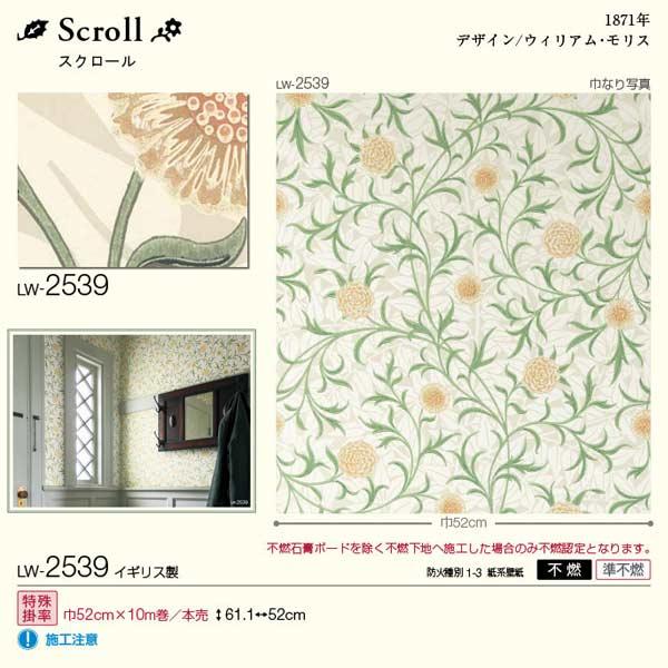 リリカラ壁紙 輸入壁紙 ウィリアム・モリス スクロール LW-2539 52cm巾×10m長