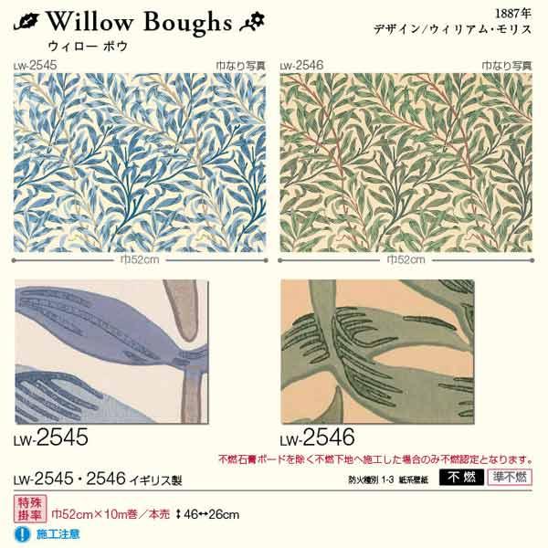 リリカラ壁紙 輸入壁紙 ウィリアム・モリス ウィロー LW-2545/LW-2546 52cm巾×10m長