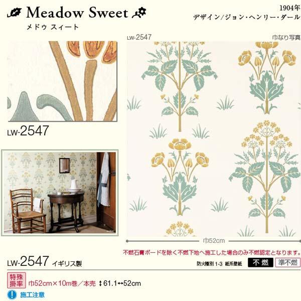 リリカラ壁紙 輸入壁紙 ジョン・ヘンリー・ダール メドゥスィート LW-2547 52cm巾×10m長