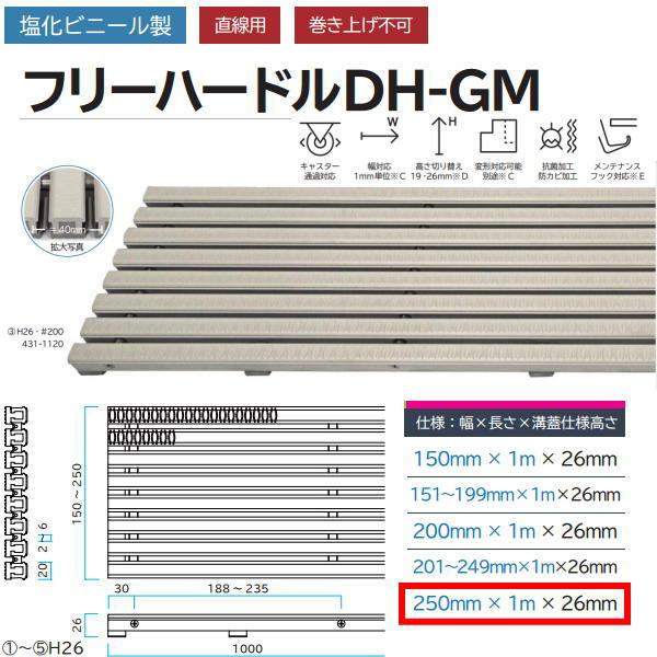 ミヅシマ工業 塩化ビニール製 フリーハードルDH-GM 431-1140 H26・#250 幅250mm×長さ1m×溝蓋仕様高さ26mm