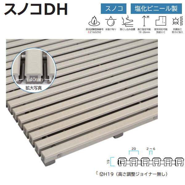 ミヅシマ工業 塩化ビニール製 スノコ 437-0010 H19 幅FS×長さFS×高さ26mm アイボリー 平米単価のためサイズにより価格変