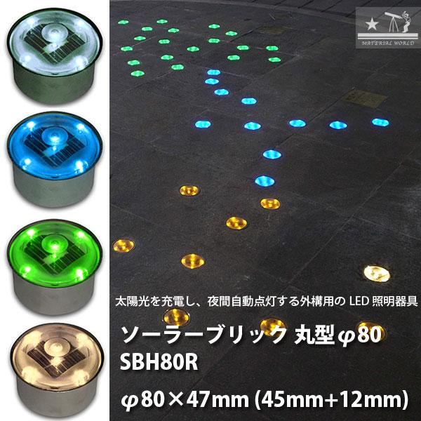 ソーラーブリック 丸型80φ SBH80R φ80mm × (45mm+12mm) 全4色 どれか1台