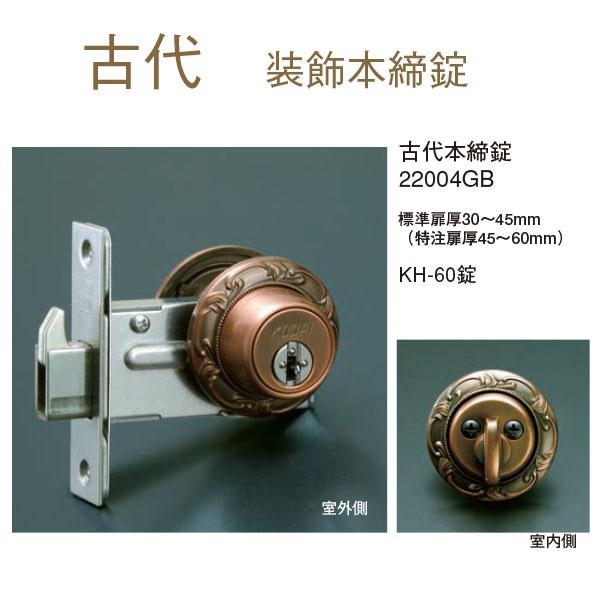 長沢製作所 装飾 古代本締錠 カマデッド錠 NK-K-60 22005GB (旧品番:22004GB) バックセット60mm