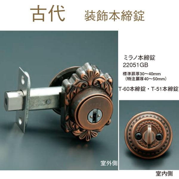 長沢製作所 ミラノ本締錠 22055GB NFシリンダー 旧品番22051GB