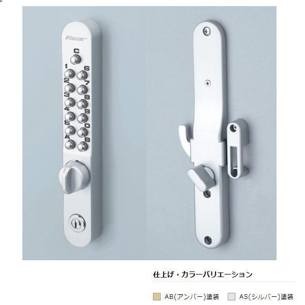長沢製作所 キーレックス800 ロックターン 面付引戸錠鍵付 22805M 扉厚30~45mm