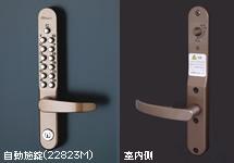 長沢製作所 キーレックス800 レバー 自動施錠鍵付 22823M バックセット60mm 扉厚30~45mm