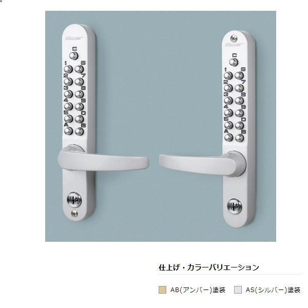 長沢製作所 キーレックス800 レバー 自動施錠鍵付 両面ボタン 22863M バックセット60mm 扉厚30~45mm