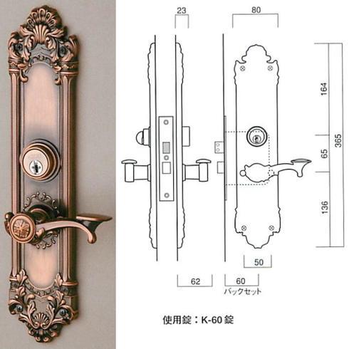 装飾玄関錠 長沢製作所 古代 セントリー K-101 24005GB