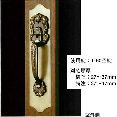 長沢製作所 古代 サムラッチ 空錠取替錠 錠:T-60空錠 921600