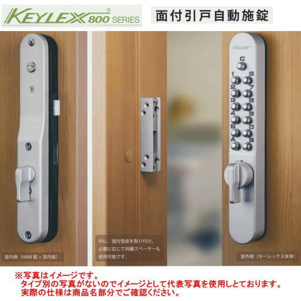 長沢製作所 キーレックス800 面付引き戸自動施錠 K828T 扉厚30~45mm以下 AS(シルバー塗装)