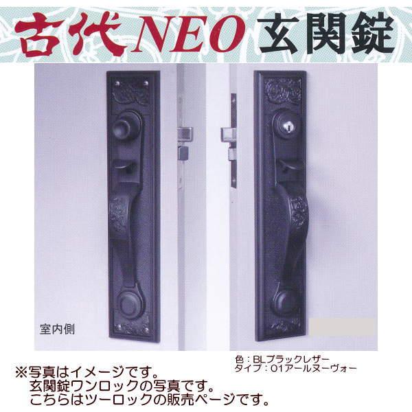 長沢製作所 玄関錠 古代NEO ツーロックNFシリンダー キー4本付 KNO156/KNO256 BLブラックレザー