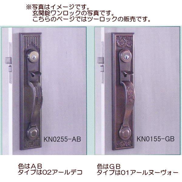 供え 他社ケースロック錠からの交換 取替も容易 長沢製作所 玄関錠 古代NEO ツーロックNFシリンダー GB KNO256 キー4本付 AB 今季も再入荷 KNO156