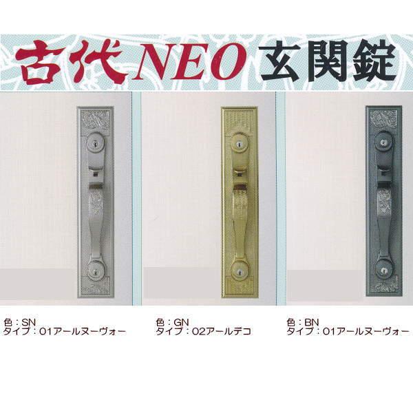 長沢製作所 玄関錠 古代NEO ツーロックNFシリンダー キー4本付 KNO156/KNO256 SN/GN/BN 受注生産