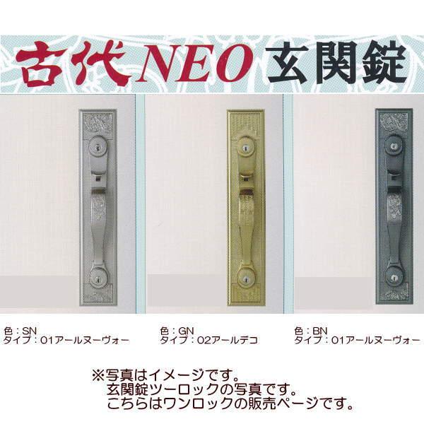 長沢製作所 玄関錠 古代NEO ワンロック ミラスターシリンダー キー5本付 KNO157/KNO257 SN/GN/BN 受注生産