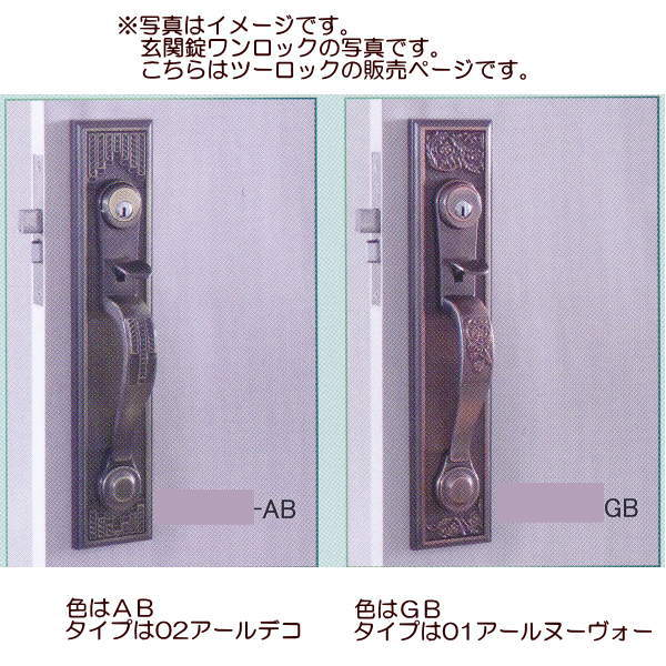 長沢製作所 玄関錠 古代NEO ツーロック ミラスターシリンダー キー5本付 KNO158/KNO258 GB/AB 受注生産
