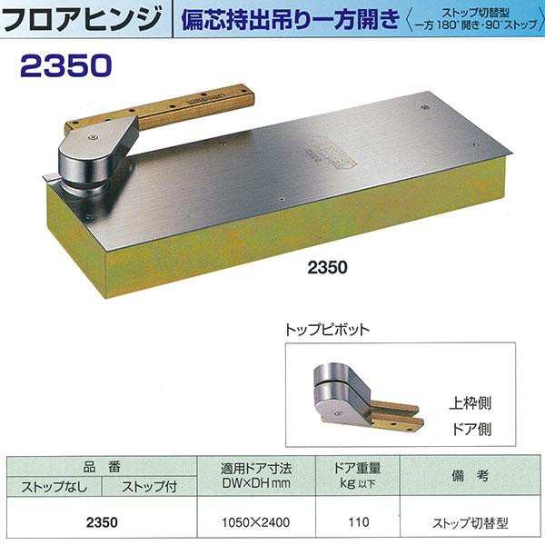 日本ドアチェック製造 ニュースター フロアヒンジ 偏芯持出吊り一方開き 一般ドア用 ストップ切替型 2350 適用ドア寸法 DW1050× DH2400mm