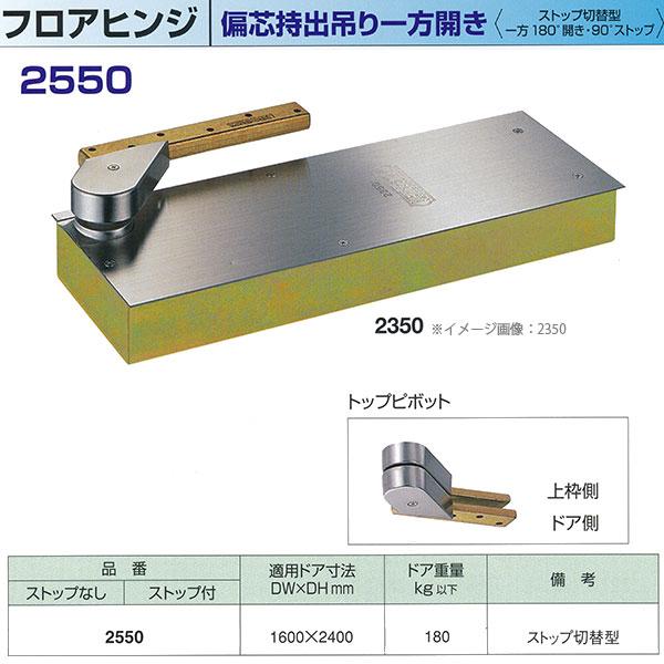 日本ドアチェック製造 ニュースター フロアヒンジ 偏芯持出吊り一方開き 一般ドア用 ストップ切替型 2550 適用ドア寸法 DW1600× DH2400mm