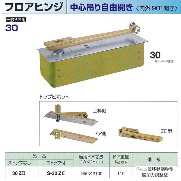日本ドアチェック製造 ニュースター フロアヒンジ 中心吊り自由開き 一般ドア用 ストップなし 30Z2 / ストップ付 S-30Z2 適用ドア寸法 DW950× DH2100mm
