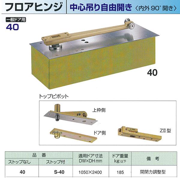 日本ドアチェック製造 ニュースター フロアヒンジ 中心吊り自由開き 一般ドア用 ストップなし 40 / ストップ付 S-40 適用ドア寸法 DW1050× DH2400mm