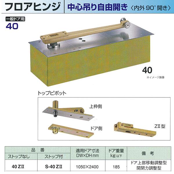 日本ドアチェック製造 ニュースター フロアヒンジ 中心吊り自由開き 一般ドア用 ストップなし 40Z2 / ストップ付 S-40Z2 適用ドア寸法 DW1050× DH2400mm