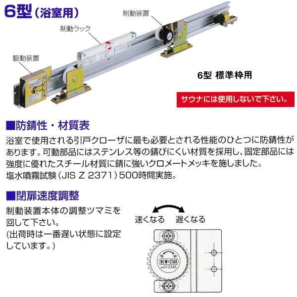 日本ドアチェック製造 ニュースター 引戸クローザ 6型(浴室用) 標準枠用 ストップなし 6型-4 ドア重量81~100kg以下