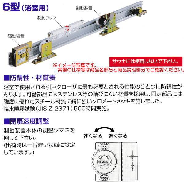 日本ドアチェック製造 ニュースター 引戸クローザ 6型(浴室用) フロント枠用 ストップ付 6型S-N4 ドア重量61~80kg以下