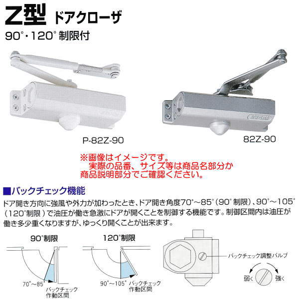 日本ドアチェック製造 ニュースター Z型ドアクローザ スタンダード型 ストップなし 90°制限86Z-90/120°制限86Z-120 ドア重量180kg以下 1800×2700