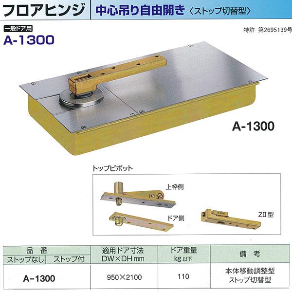 日本ドアチェック製造 ニュースター フロアヒンジ 中心吊り自由開き 一般ドア用 ストップ切替型 A-1300 適用ドア寸法 DW950× DH2100mm
