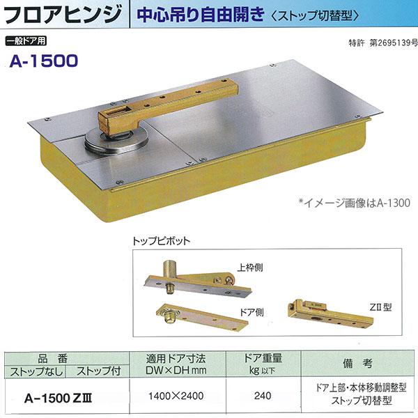 日本ドアチェック製造 ニュースター フロアヒンジ 中心吊り自由開き 一般ドア用 ストップ切替型 A-1500Z3 適用ドア寸法 DW1400× DH2400mm