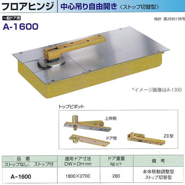 日本ドアチェック製造 ニュースター フロアヒンジ 中心吊り自由開き 一般ドア用 ストップ切替型 A-1600 適用ドア寸法 DW1800× DH2700mm