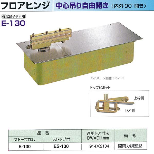 日本ドアチェック製造 ニュースター フロアヒンジ 中心吊り自由開き 強化硝子ドア用 内外90°開き ストップなし E-130 / ストップ付 ES-130 適用ドア寸法 DW914× DH2134mm