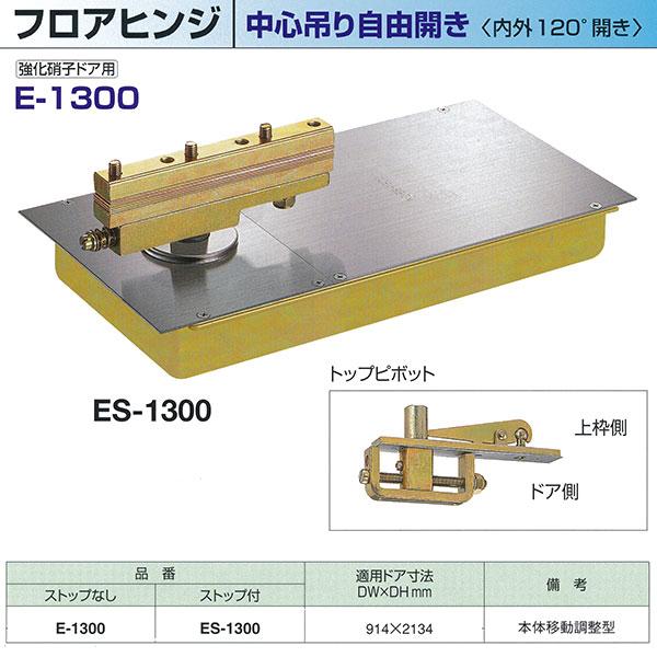 日本ドアチェック製造 ニュースター フロアヒンジ 中心吊り自由開き 強化硝子ドア用 内外120°開き ストップなし E-1300 / ストップ付 ES-1300 適用ドア寸法 DW914× DH2134mm