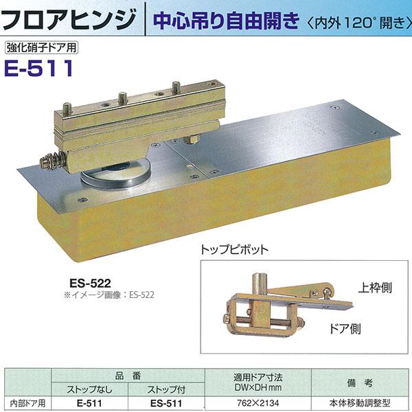 日本ドアチェック製造 ニュースター フロアヒンジ 中心吊り自由開き 強化硝子ドア用 内外120°開き ストップなし E-511 / ストップ付 ES-511 適用ドア寸法 DW762× DH2134mm