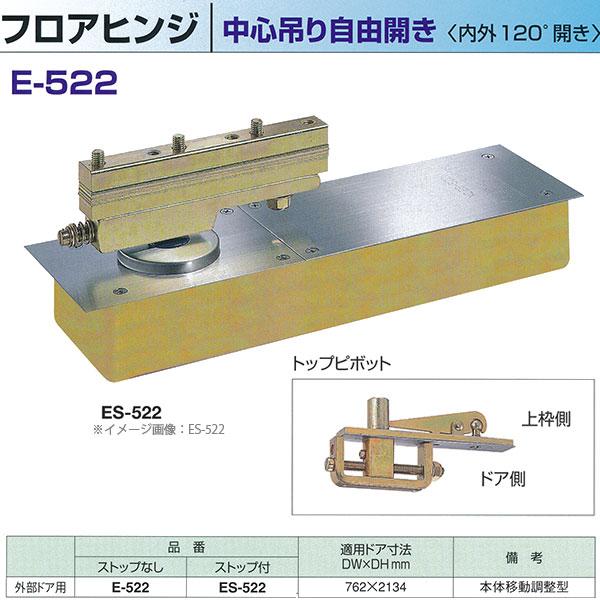 日本ドアチェック製造 ニュースター フロアヒンジ 中心吊り自由開き 強化硝子ドア用 内外120°開き ストップなし E-522 / ストップ付 ES-522 適用ドア寸法 DW762× DH2134mm