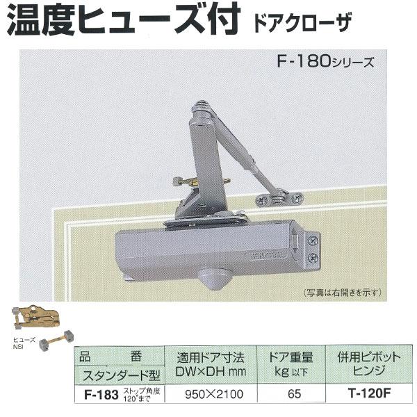 日本ドアチェック製造 ニュースター 温度ヒューズ付 ドアクローザ スタンダード型 F-183 ストップ角度120°まで 適応ドア寸法 950 ×2100mm