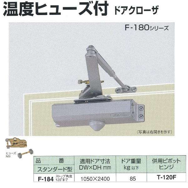 日本ドアチェック製造 ニュースター 温度ヒューズ付 ドアクローザ スタンダード型 F-184 ストップ角度120°まで 適応ドア寸法 1050 ×2400mm