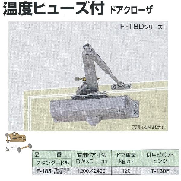 日本ドアチェック製造 ニュースター 温度ヒューズ付 ドアクローザ スタンダード型 F-185 ストップ角度120°まで 適応ドア寸法 1200 ×2400mm