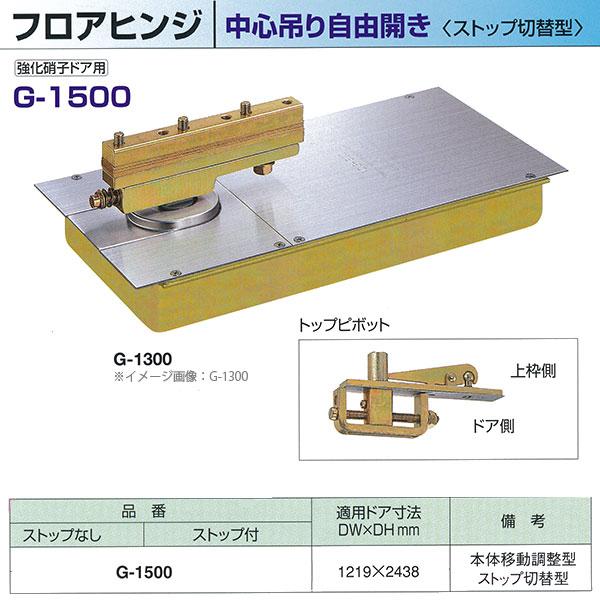 日本ドアチェック製造 ニュースター フロアヒンジ 中心吊り自由開き 強化硝子ドア用 ストップ切替型 G-1500 適用ドア寸法 DW1219× DH2438mm