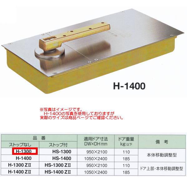 ニュースター フロアヒンジ 中心吊り自由開き 一般ドア用 ストップなし 適用ドア寸法DW950×DH2100mm H-1300
