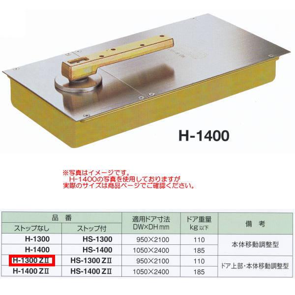 ニュースター フロアヒンジ 中心吊り自由開き 一般ドア用 ストップなし 適用ドア寸法DW950×DH2100mm H-1300Z2