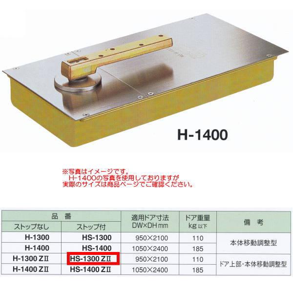 ニュースター フロアヒンジ 中心吊り自由開き 一般ドア用 ストップ付き 適用ドア寸法DW950×DH2100mm HS-1300Z2