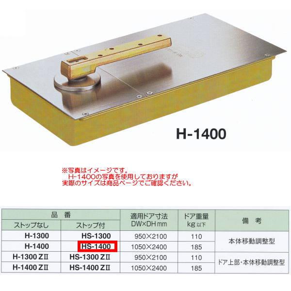 ニュースター フロアヒンジ 中心吊り自由開き 一般ドア用 ストップ付き 適用ドア寸法DW1050×DH2400mm HS-1400
