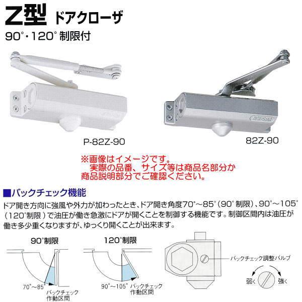日本ドアチェック製造 ニュースター Z型ドアクローザ パラレル型 ストップなし 90°制限P-85Z-90/120°制限P-85Z-120 ドア重量120kg以下 1200×2400
