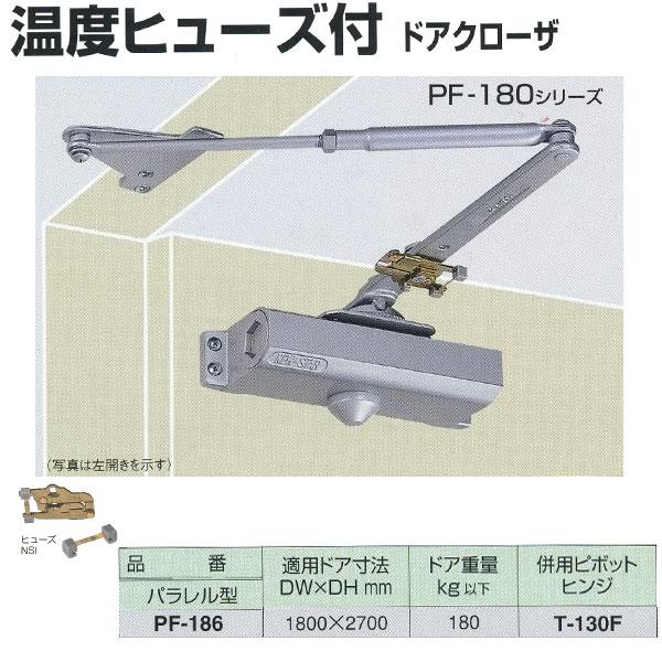 日本ドアチェック製造 ニュースター 温度ヒューズ付 ドアクローザ パラレル型 PF-186 適応ドア寸法 1800 ×2700mm
