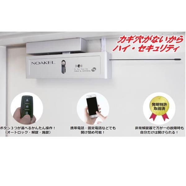松村エンジニアリング ノアケル NOAKEL MTHセット リモコンロック EXC-7500D-MTH