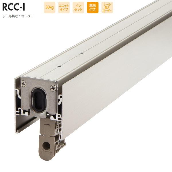 SKB ルームクローザー 30kg用 インセット・幕板あり レール長さオーダー RCC-S