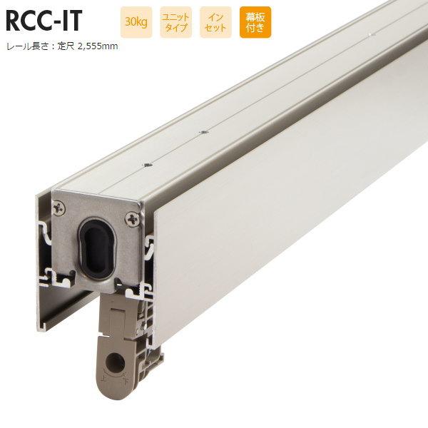 SKB ルームクローザー 30kg用 インセット・幕板あり 定尺レール RCC-ST 2555mm