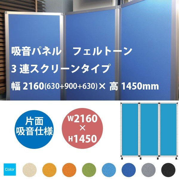 東京ブラインド フェルトーン 3連スクリーンタイプ 片面吸音仕様 幅2160×高さ1450mm 全8色 【代引き不可】 【メーカー直送】