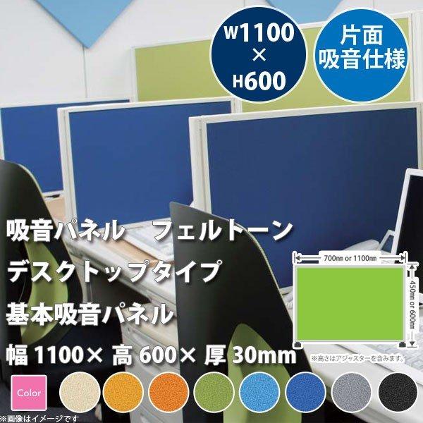 東京ブラインド フェルトーン デスクトップタイプ 基本吸音パネル 幅1100×高さ600 厚30mm 片面吸音仕様 全8色 どれか1つ 【代引き不可】 【メーカー直送】