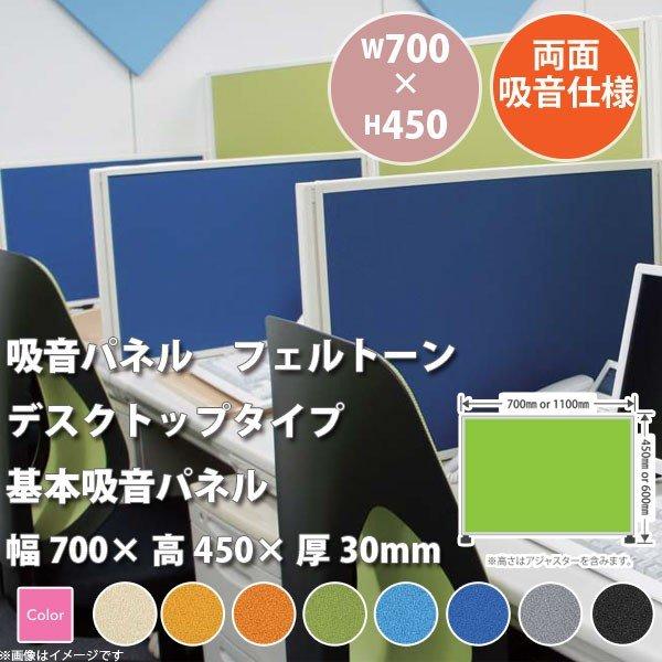 東京ブラインド フェルトーン デスクトップタイプ 基本吸音パネル 幅700×高さ450 厚30mm 両面吸音仕様 全8色 どれか1つ 【代引き不可】 【メーカー直送】